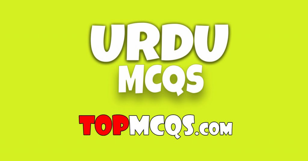 URDU GENERAL KNOWLEDGE | NTS, FPSC, PSC, TEST -TopMcqs